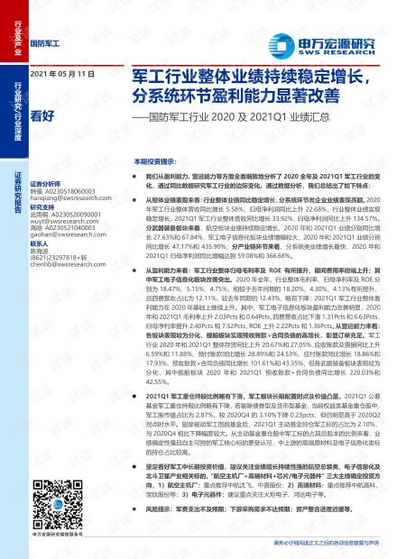 20210511-申万宏源-国防军工行业2020及2021Q1业绩汇总:军工行业整体业绩持续稳定增长,分系统环节盈利能力显著改善.pdf