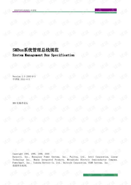 smbus系统管理总线规范--中文版.pdf