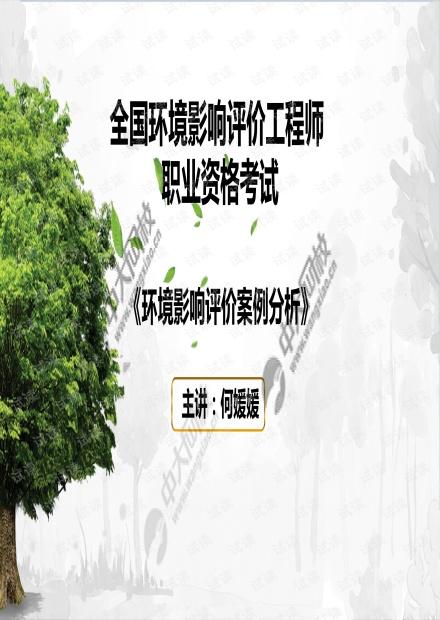《环境影响评价案例分析》考情分析.pdf