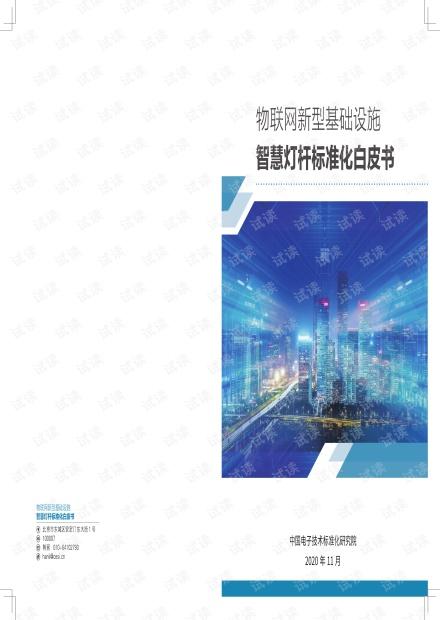 2020.11.30.智慧灯杆标准化白皮书.pdf