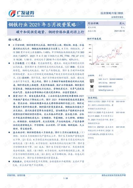 20210510-广发证券-钢铁行业2021年5月投资策略:碳中和促供需趋紧,钢材价格和盈利将上行.pdf
