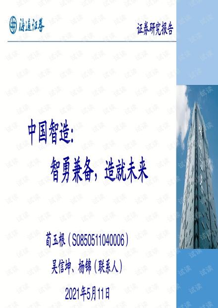 20210511-海通证券-制造行业中国智造:智勇兼备,造就未来.pdf
