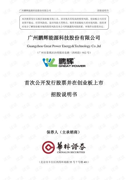 300438_鹏辉能源上市招股说明书.pdf