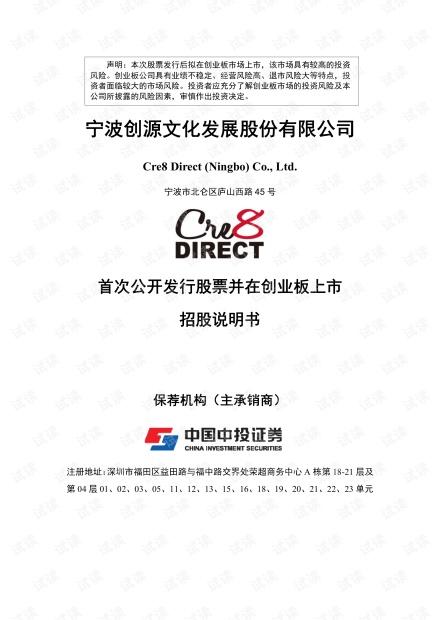 300703_创源文化上市招股说明书.pdf