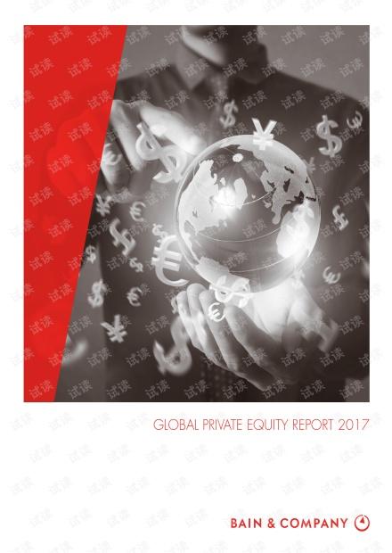 中国私募股权投资系列-BAIN_REPORT_Global_Private_Equity_Report_2017.pdf