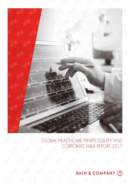 中国私募股权投资系列-REPORT_Healthcare_Private_Equity_and_Corporate_M&A.pdf