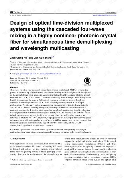 同时级多路分解和波长多播的高非线性光子晶体光纤中级联四波混频光时分多路复用系统的设计