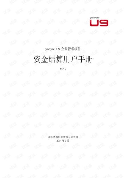U9-V2.9-资金结算用户手册.pdf
