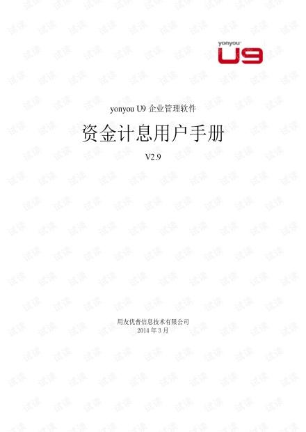 U9-V2.9-资金计息用户手册.pdf