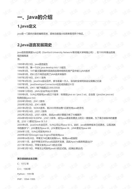 day01【Java入门】.pdf