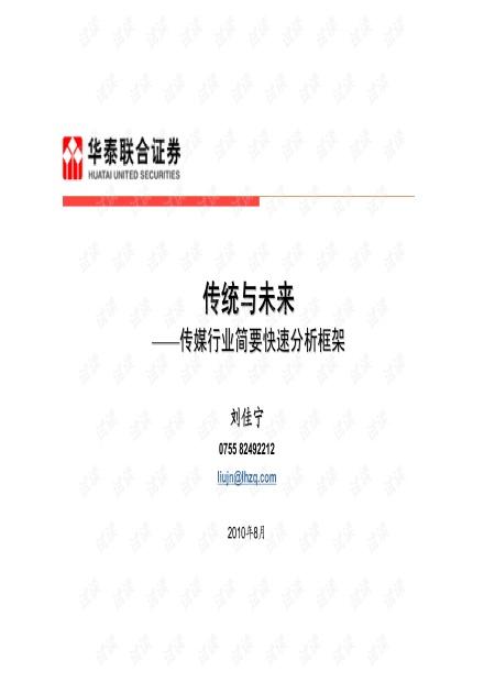 顶级投行、金融估值建模培训资料-传媒行业培训资料.pdf