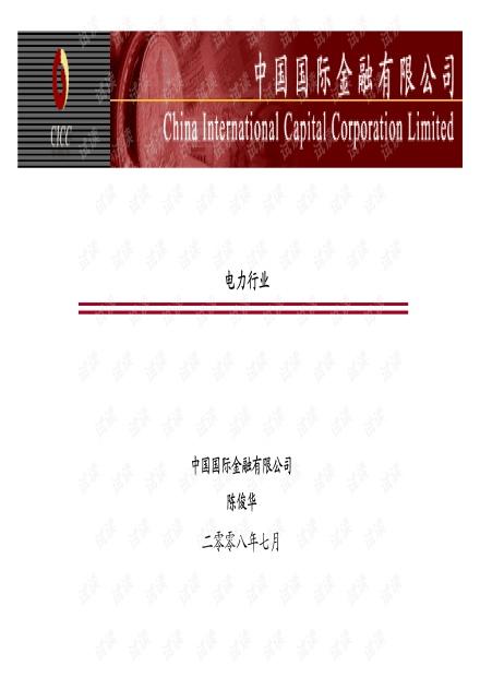 顶级投行、金融估值建模培训资料-电力行业.pdf