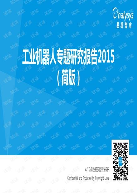 顶级投行、金融估值建模培训资料-工业机器人专题研究报告2015(简版).pdf