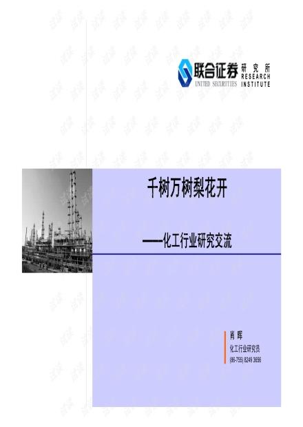 顶级投行、金融估值建模培训资料-化工行业研究交流.pdf