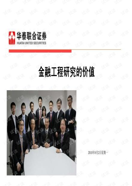 顶级投行、金融估值建模培训资料-金融工程研究的价值.pdf