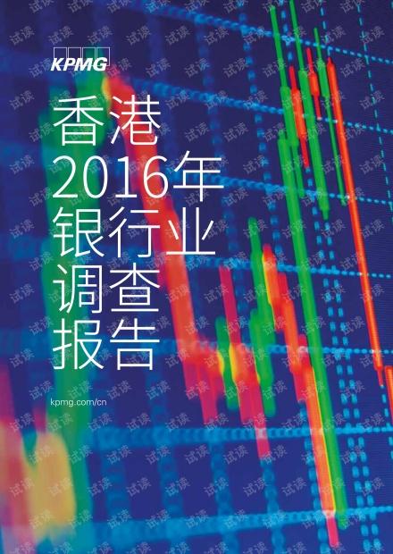 顶级投行、金融估值建模培训资料-香港2016年银行业调查报告.pdf