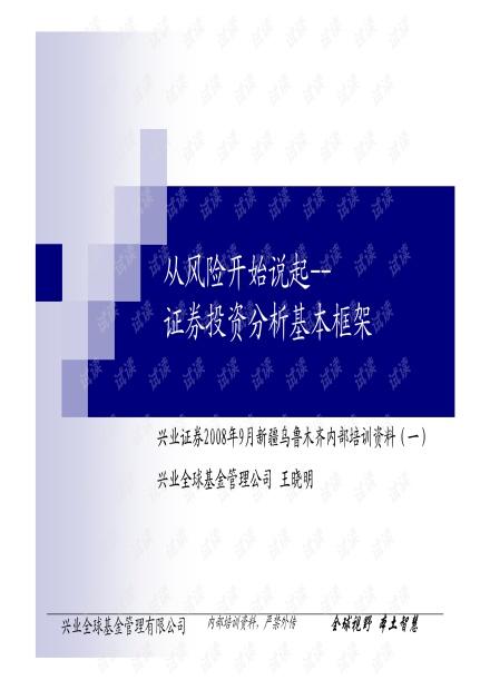 顶级投行、金融估值建模培训资料-兴业全球基金管理公司-证券投资分析基本框架.pdf