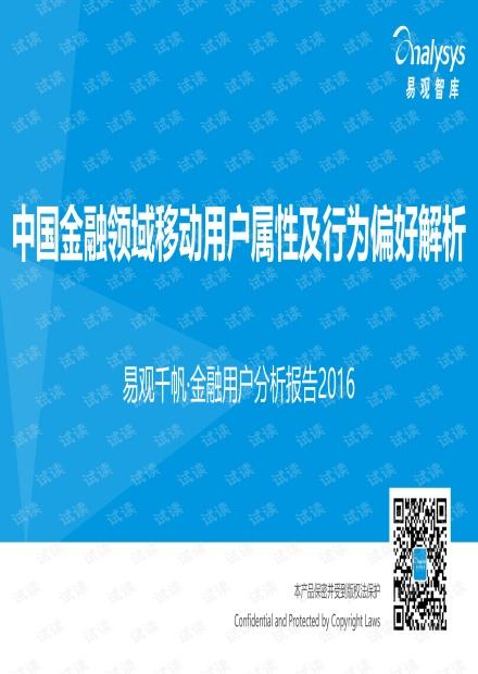顶级投行、金融估值建模培训资料-易观千帆·金融用户分析报告2016.pdf