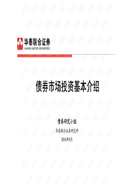 顶级投行、金融估值建模培训资料-债券市场投资基本介绍.pdf