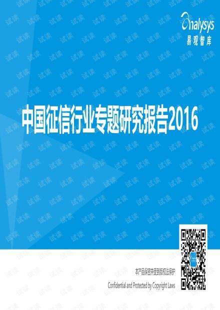 顶级投行、金融估值建模培训资料-中国征信行业专题研究报告2016.pdf
