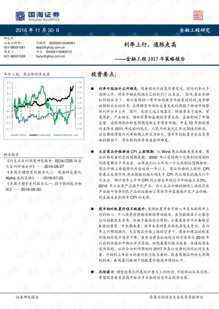 国海证券_20161130_2017年策略报告_利率上行,通胀走高.pdf