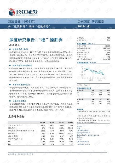 宏观行业研究方法海通证券(长江证券)-深度报告-深度研究报告:稳操胜券-120111.pdf