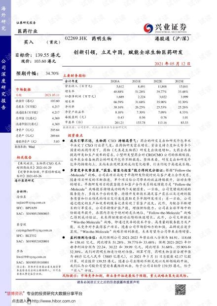 20210512-兴业证券-药明生物-2269.HK-创新引领,立足中国,赋能全球生物医药研发.pdf
