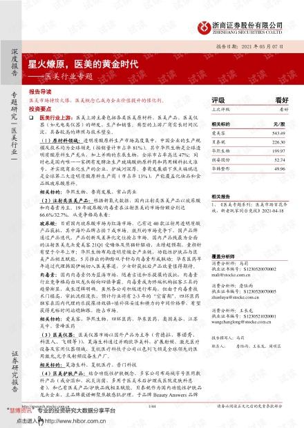 20210507-浙商证券-医美行业专题:星火燎原,医美的黄金时代.pdf