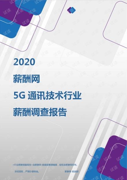 薪酬报告系列-2020年5G通讯技术行业薪酬调查报告.pdf