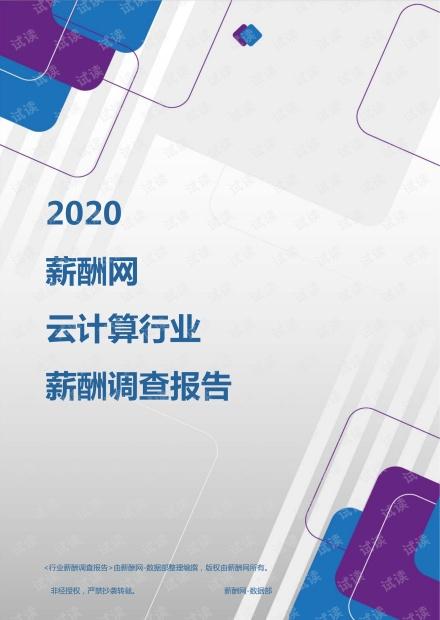 薪酬报告系列-2020年云计算行业薪酬调查报告.pdf