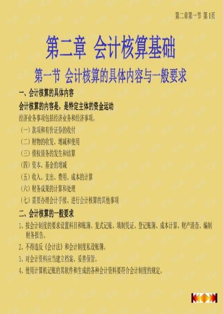 初级会计实务-第二章.pdf