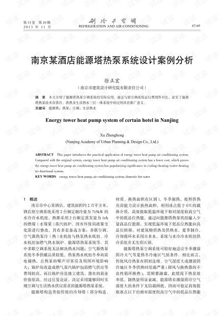 南京某酒店能源塔热泵系统设计案例分析.pdf