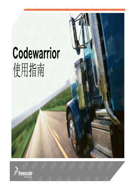 Codewarrior使用指南.pdf
