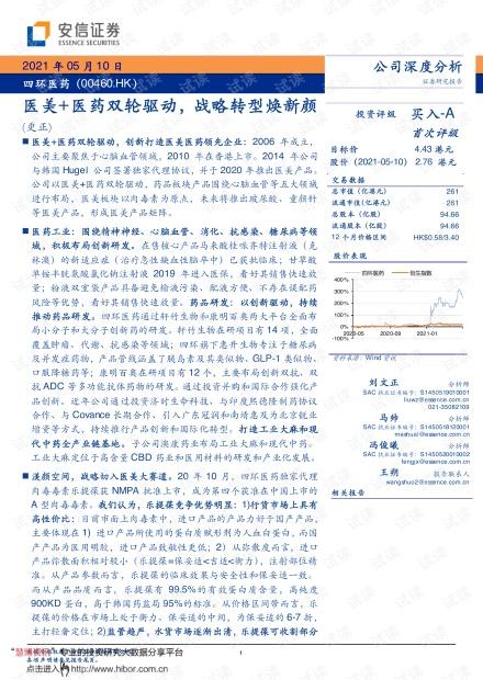 20210510-安信证券-四环医药-0460.HK-医美+医药双轮驱动,战略转型焕新颜(更正).pdf