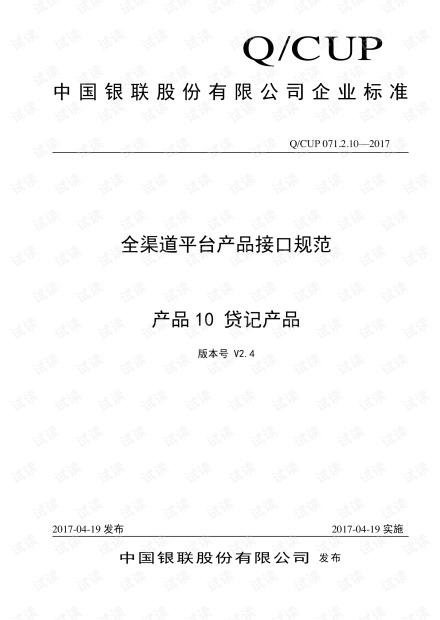 全渠道支付平台-产品接口规范-贷记产品.pdf