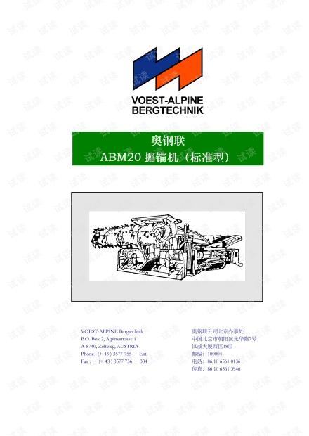 ABM20_掘锚机(标准型).pdf