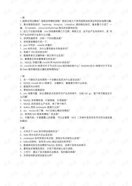 三年经验京东Java社招面经分享.pdf