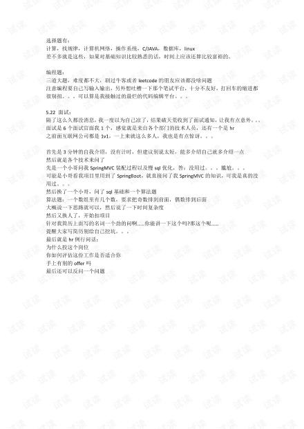 中国联通软件研究院(北京)面经.pdf