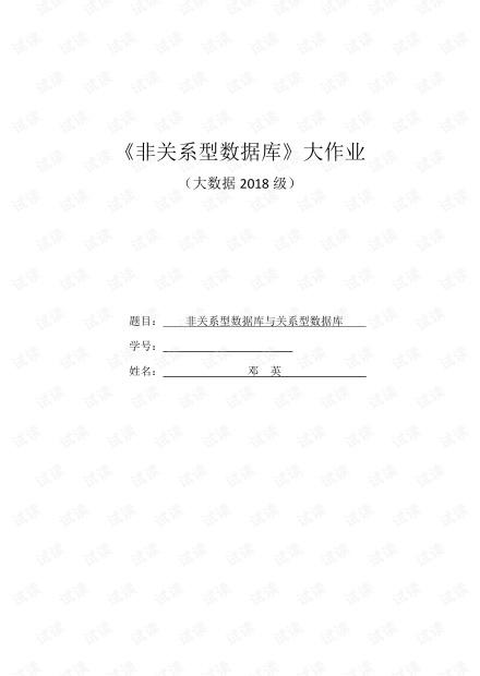 关系型数据库与非关系型数据库.pdf