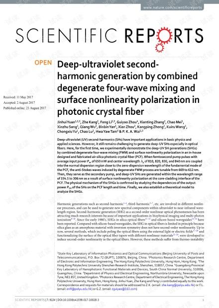 光子晶体光纤中简并四波混频和表面非线性极化的组合产生深紫外二次谐波