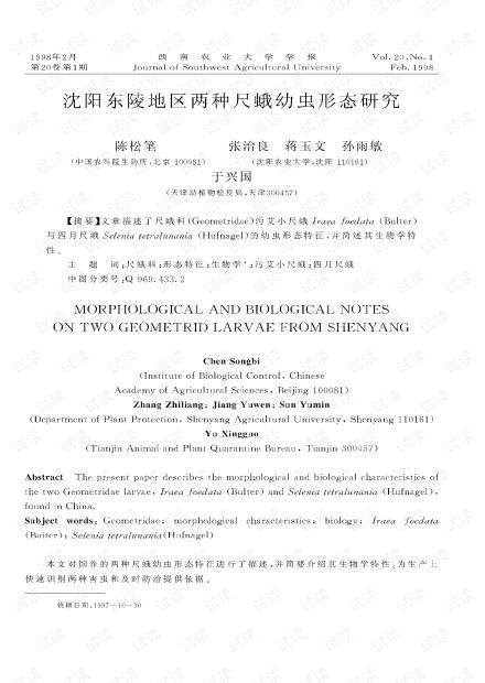 沈阳东陵地区两种尺蛾幼虫形态研究 (1998年)