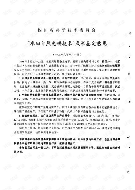 """四川省科学技术委员会""""水田自然免耕技术""""成果鉴定意见 (1987年)"""