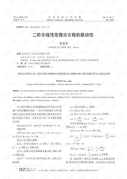 二阶非线性常微分方程的振动性 (2000年)