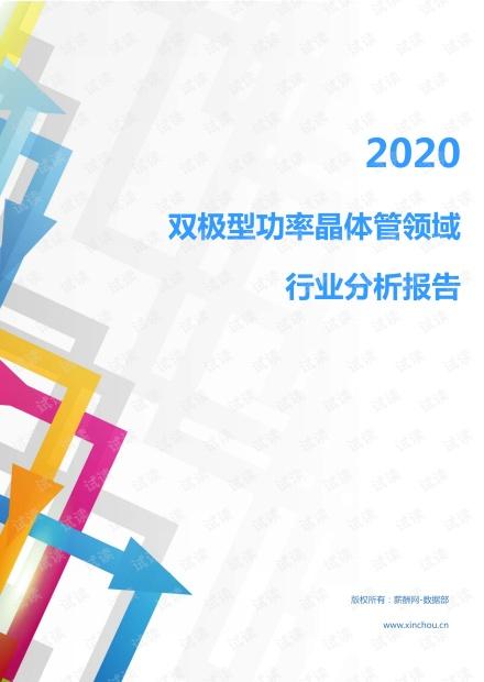 2020年IT通讯电子器件行业双极型功率晶体管领域行业分析报告(市场调查报告).pdf