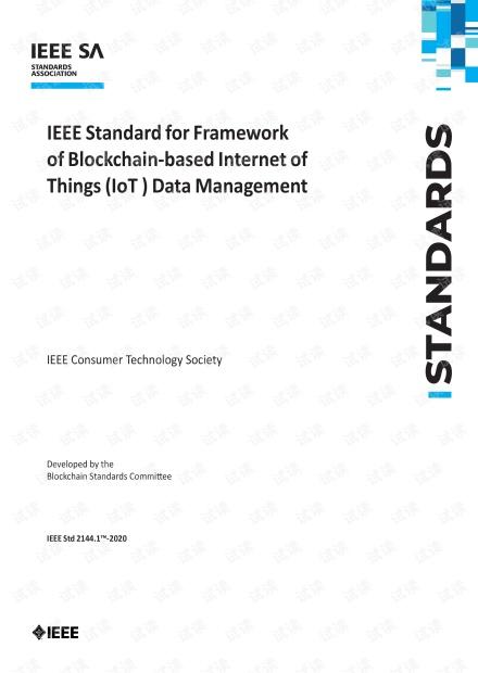 IEEE Std 2144.1 - 2020 - 基于区块链的物联网(IoT)数据管理框架标准 - 最新完整英文电子版(20页)