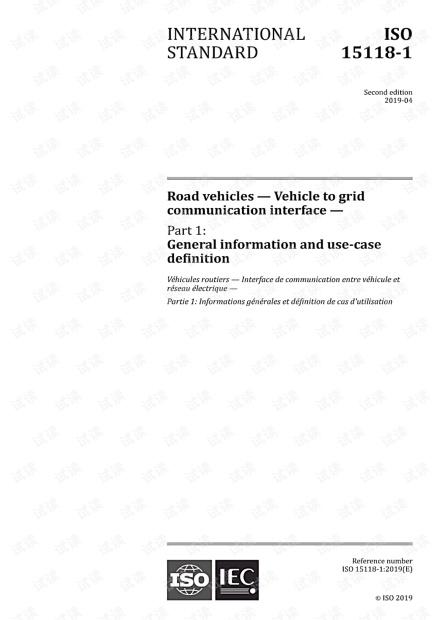 ISO 15118-1:2019 道路车辆--车辆与电网通信接口--第1部分:一般信息和用例定义 - 完整英文版(123页)