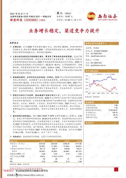20210511-西南证券-绿盟科技-300369-业务增长稳定,渠道竞争力提升.pdf