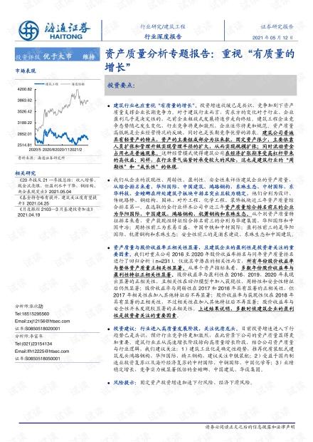 """20210512-海通证券-建筑工程行业深度报告:资产质量分析专题报告,重视""""有质量的增长"""".pdf"""