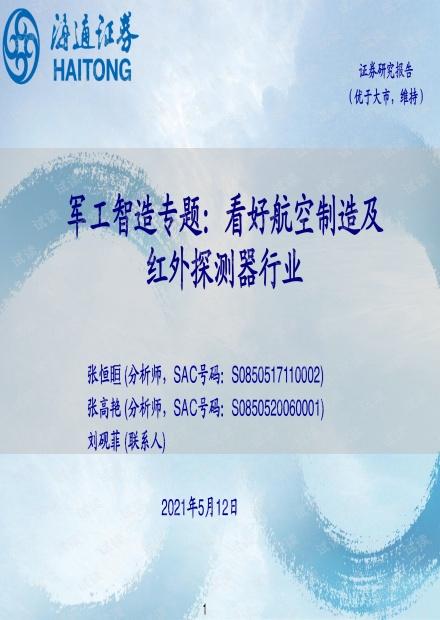 20210512-海通证券-军工智造行业专题:看好航空制造及红外探测器行业.pdf