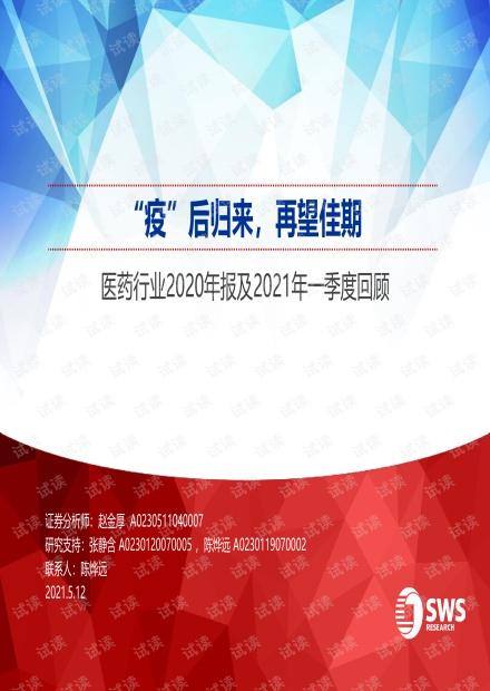 """20210512-申万宏源-医药行业2020年报及2021年一季度回顾:""""疫""""后归来,再望佳期.pdf"""